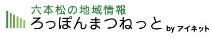 六本松の地域情報 ろっぽんまつねっと