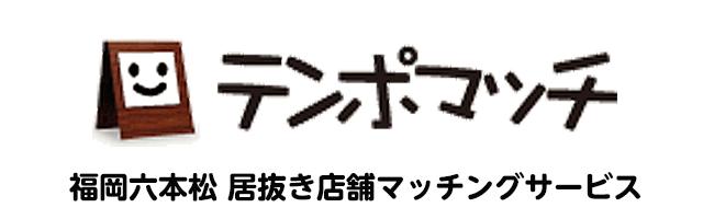 福岡六本松の居抜き店舗マッチングサービス テンポマッチ