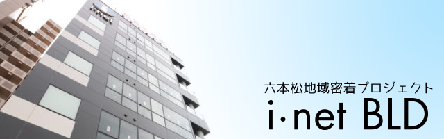 i・net BLD(アイネットビル)六本松地域密着プロジェクト