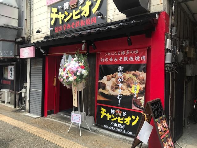 博多チャンピオン 六本松店