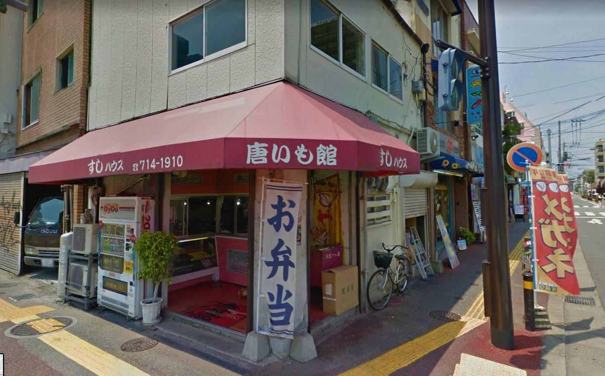 六本松のド真ん中!巻き寿司もお弁当も「すしハウス」