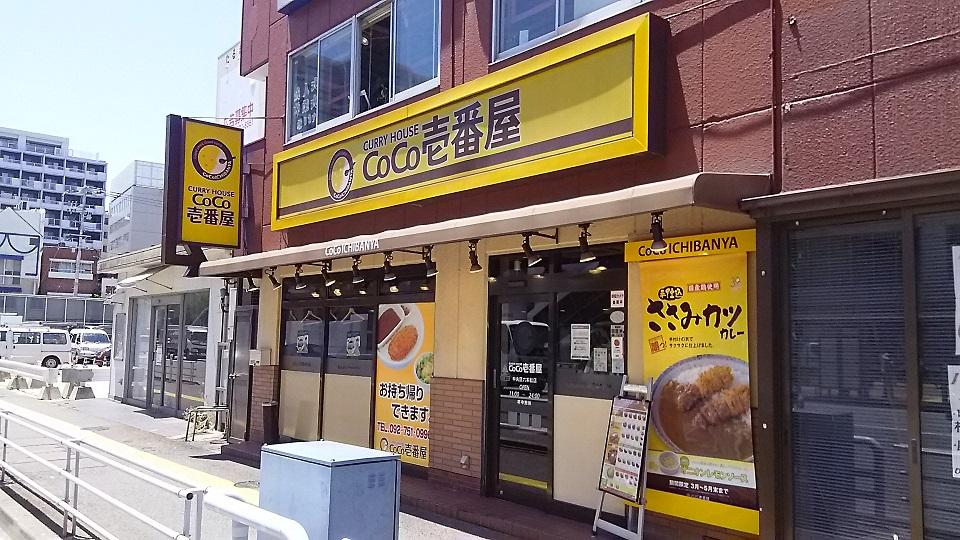 CoCo壱番屋 中央区六本松店