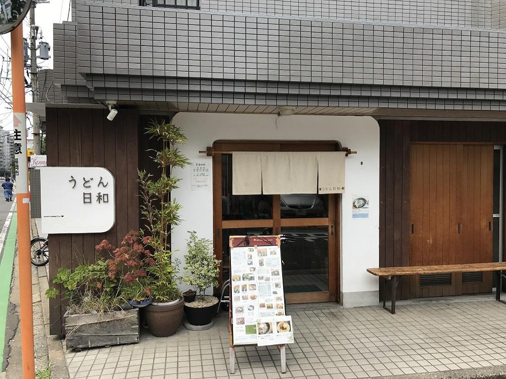 天然だしと福岡県産小麦の自家製麺♪「うどん日和」
