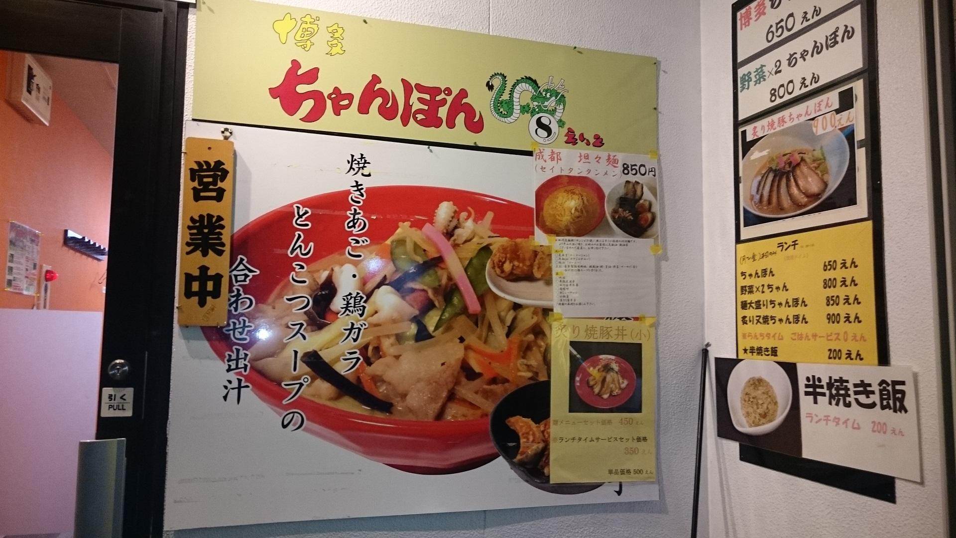 3種のブレンドスープがクセになる「博多ちゃんぽんえいと」