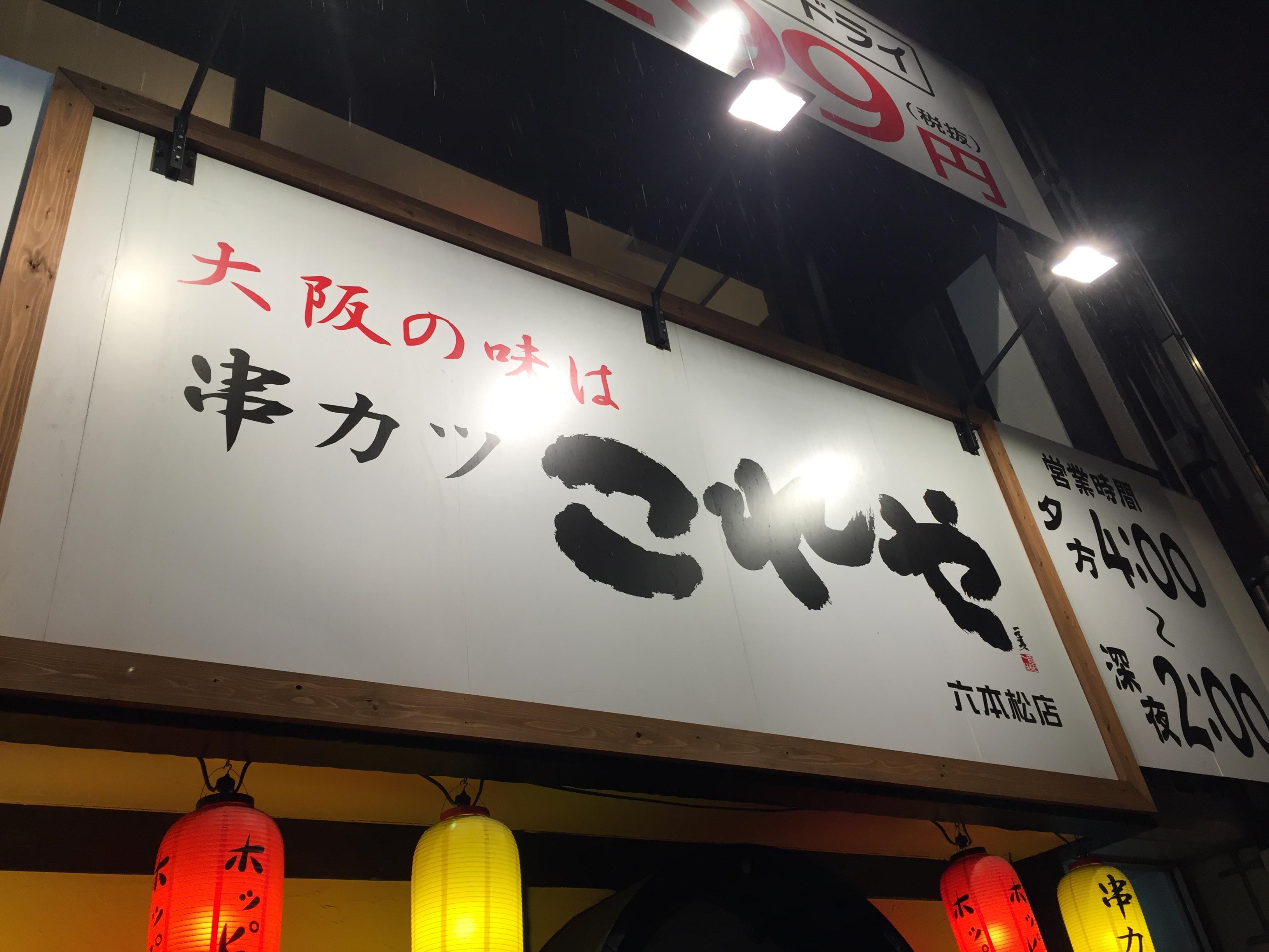 大阪の味はこれや! 串カツ居酒屋 「これや」 六本松店