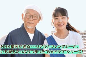 【第2話・3話】NHK総合テレビ「六本松愛し方改革」