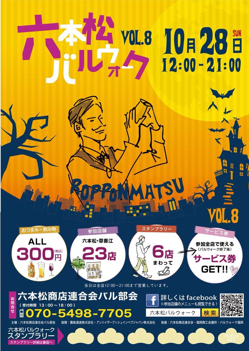 10月28日開催☆六本松バルウォーク