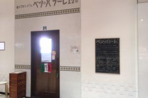 メニューが豊富な「ベツ・バラーレ12号 六本松店」