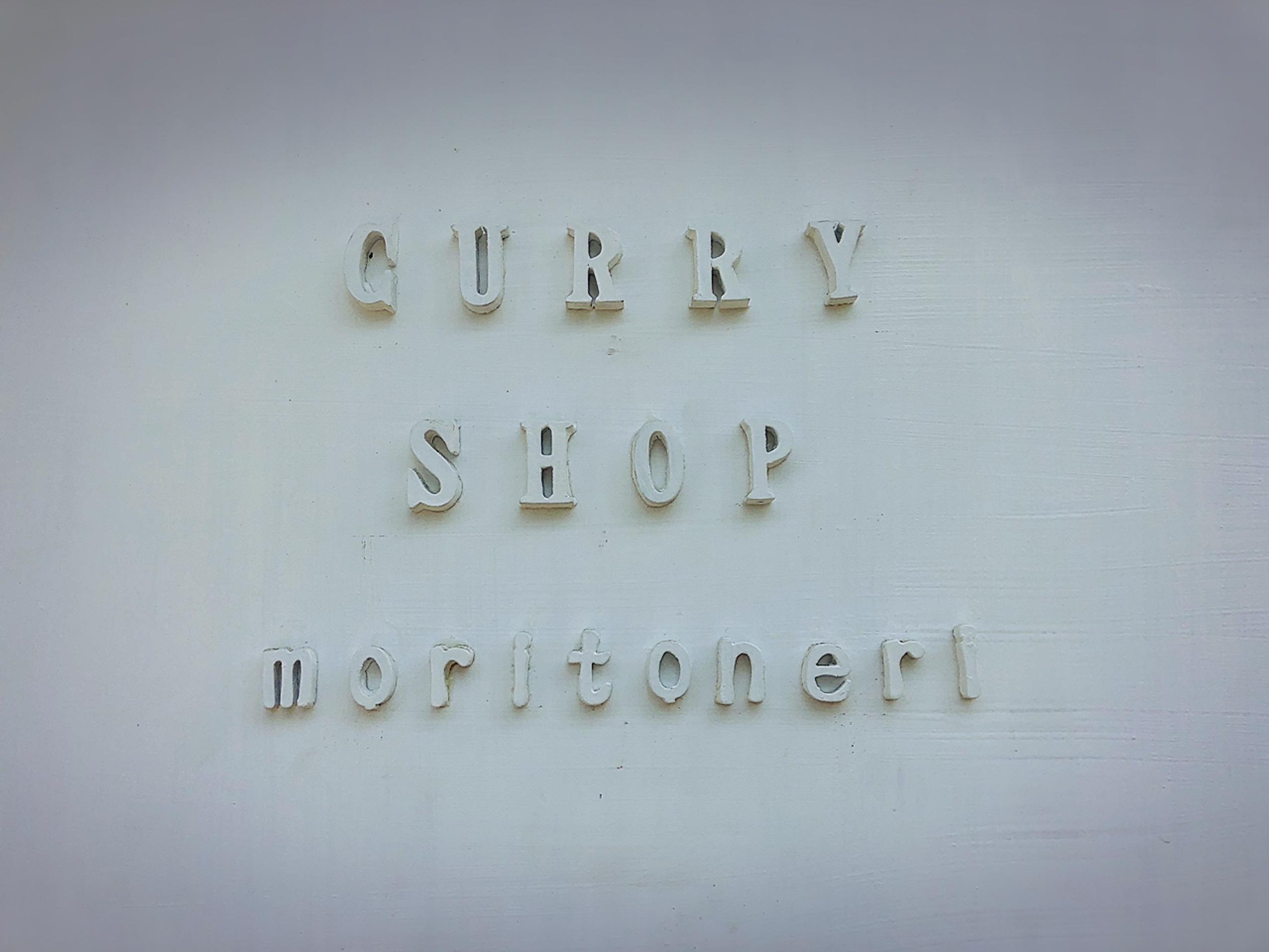 人気のスパイスカレー♪「Curry Shop moritoneri」