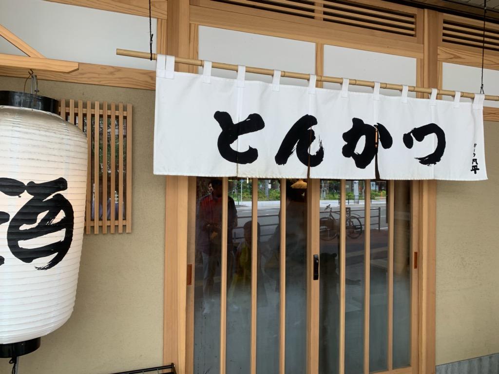 六本松のとんかつ専門店!「とんかつのポーク凡平」