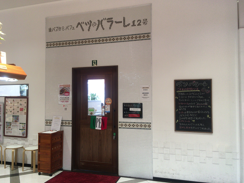 お腹満足!「ベツ・バラーレ12号 六本松店」
