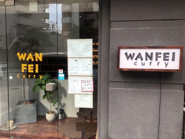 ニューオープン♪「WANFEI curry」