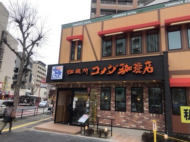 NEW OPEN「コメダ珈琲店 福岡六本松店」