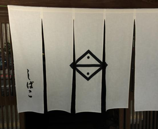 六本松テイクアウトPart8『割烹しばこ』