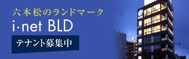 i・net BLD(アイネットビル)