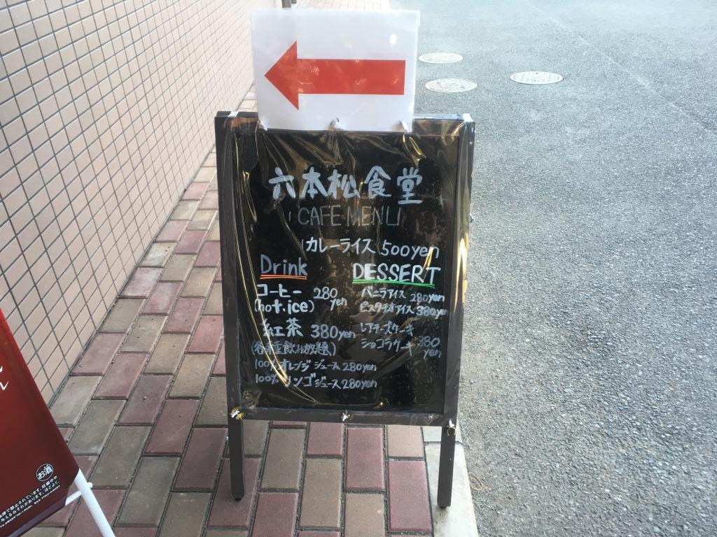 六本松テイクアウトPart9『六本松食堂』