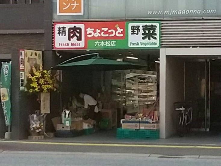 お肉や野菜・果物を取り扱うお店『ちょこっと六本松店』