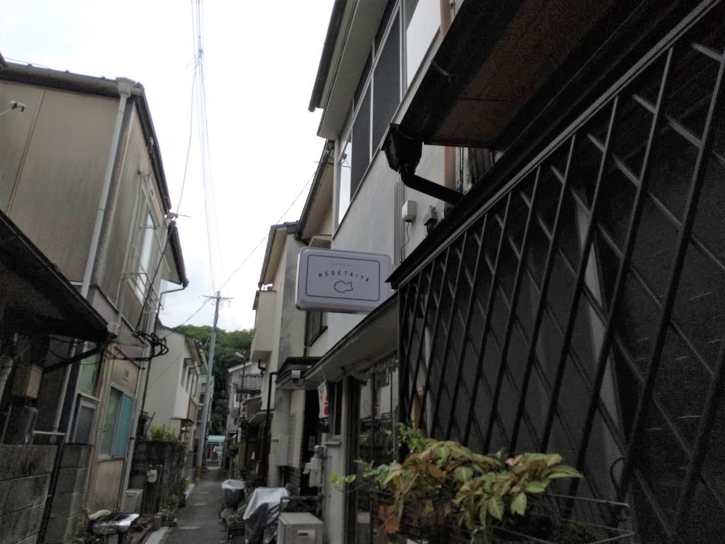 古民家を改装した 路地裏たい焼きカフェ『MEDETAIYA』