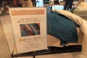 六本松蔦屋書店POP UP『planeta ORGANICA』使うたびに愛着のわく布製品